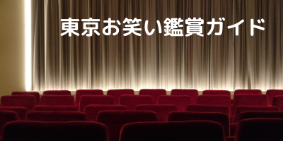 東京お笑い鑑賞ガイド